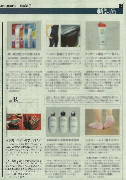 2013.5.24日経流通新聞