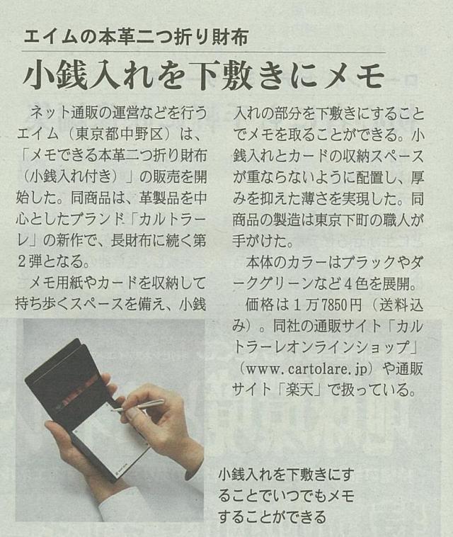 fuji_3_18_kiji_1