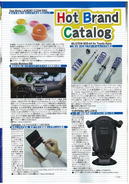20130410ベストカー記事