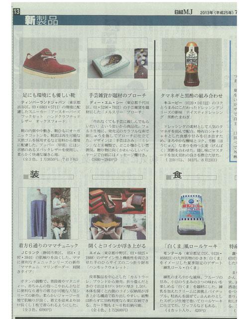 20130715日経MJ記事