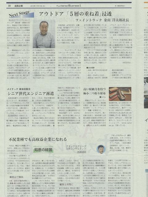 20130717フジサンケイビジネスアイ記事