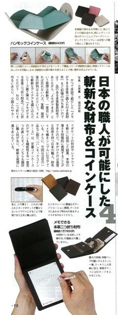 695モノマガジン記事