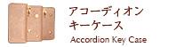 「アコーディオンキーケース」レディース