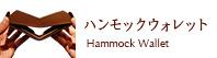 ハンモックウォレット
