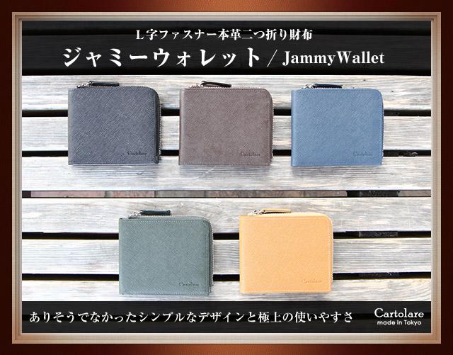 「ジャミーウォレット」メンズ
